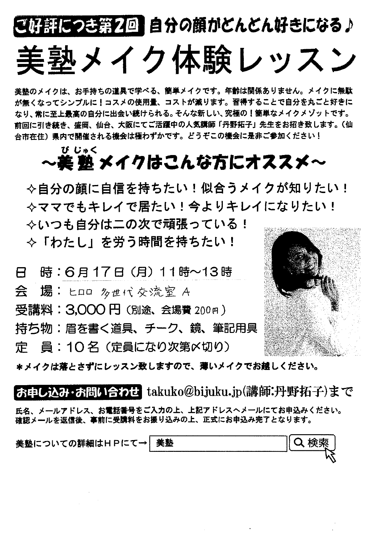 美塾メイク体験レッスン