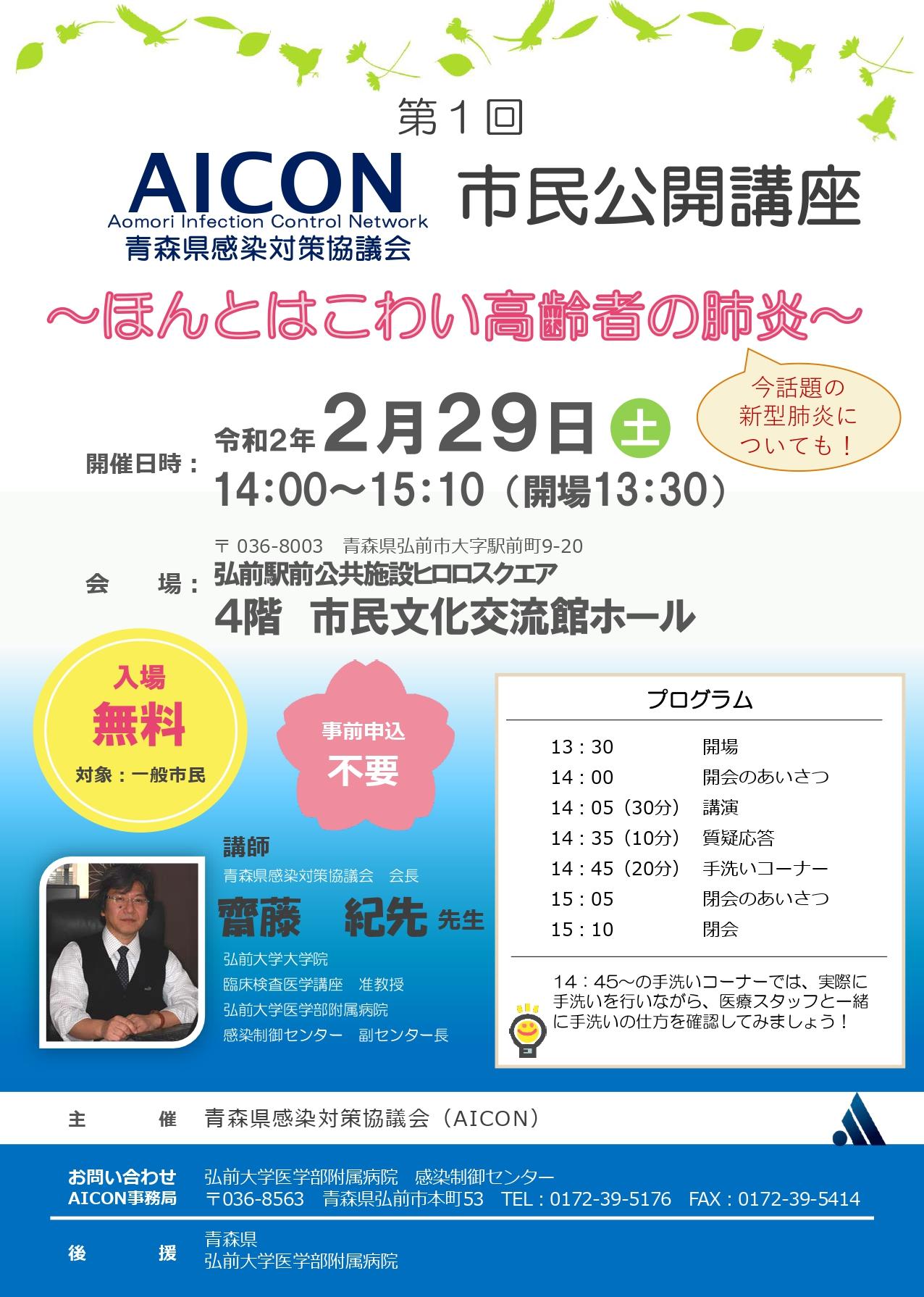 R2.2.29AICON市民公開講座ポスター_page-0001.jpg