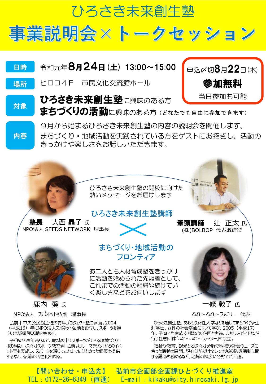 ひろさき未来創生塾事業説明会×トークセッション