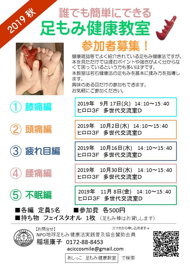2019.9 ヒロロ足もみ健康教室 2019年秋.JPG