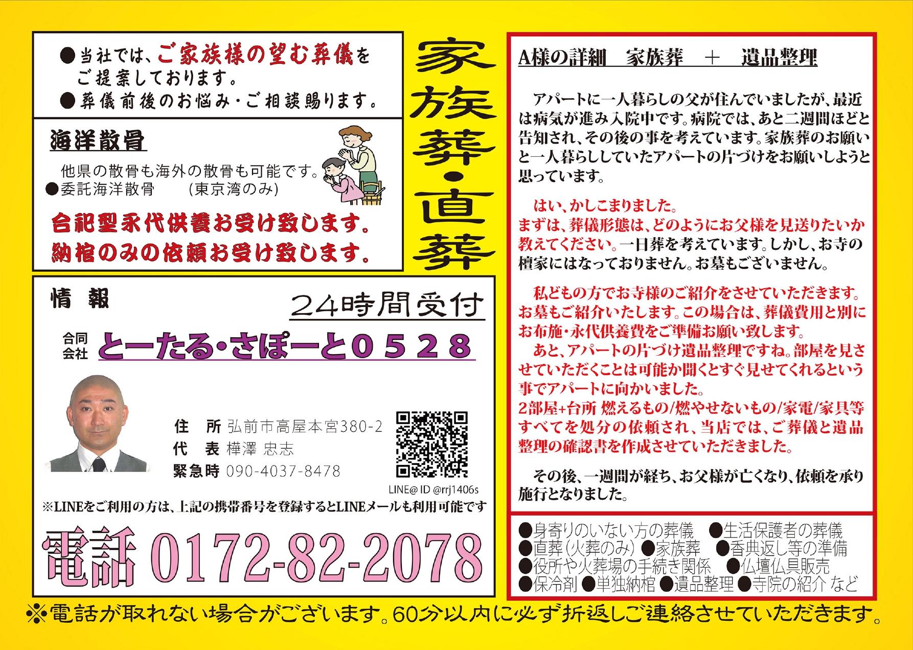 とーたる・さぽーと0528_page-0001.jpg