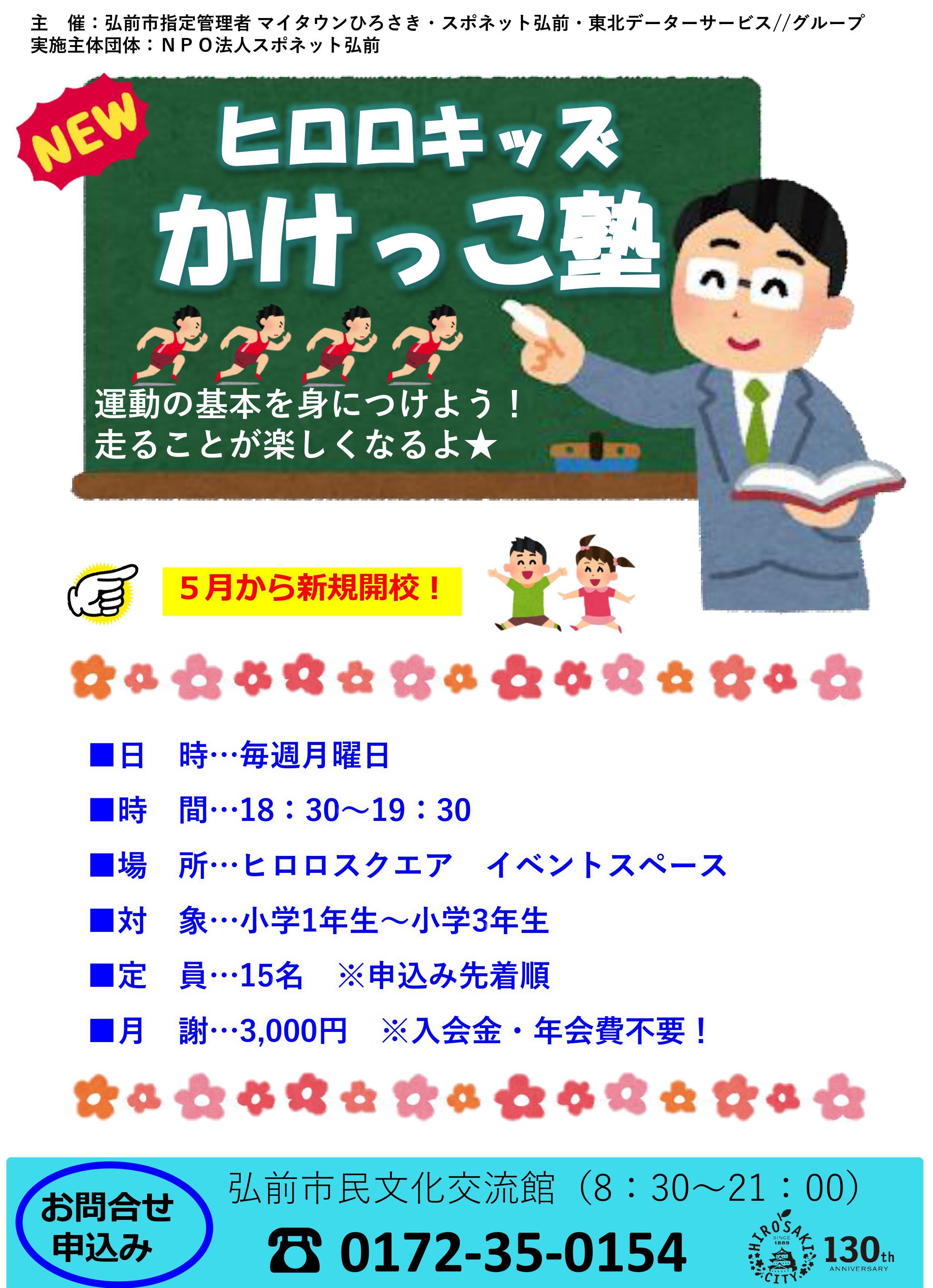 かけっこ(HP用JPG).jpg