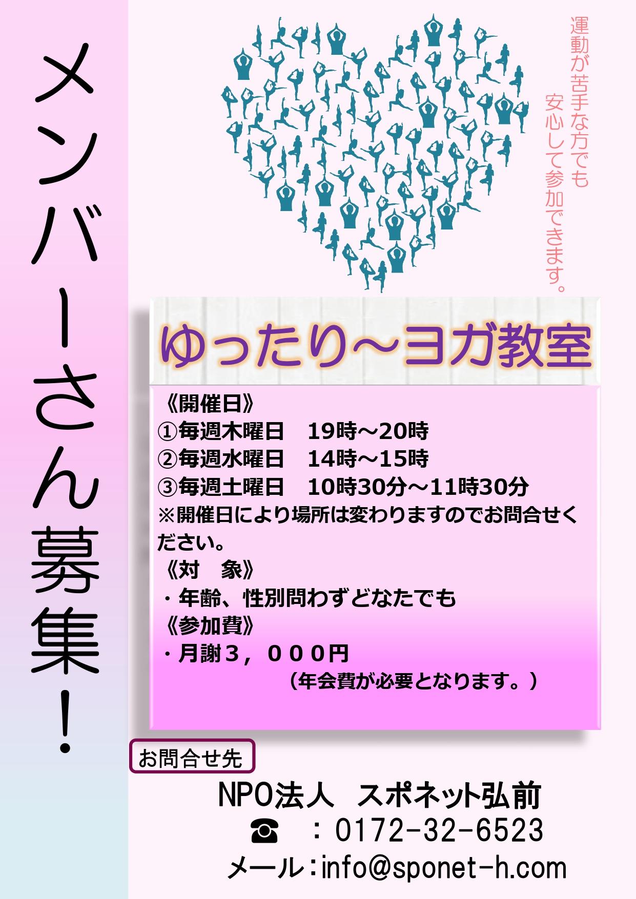ゆったり~ヨガ教室PDF_page-0001.jpg