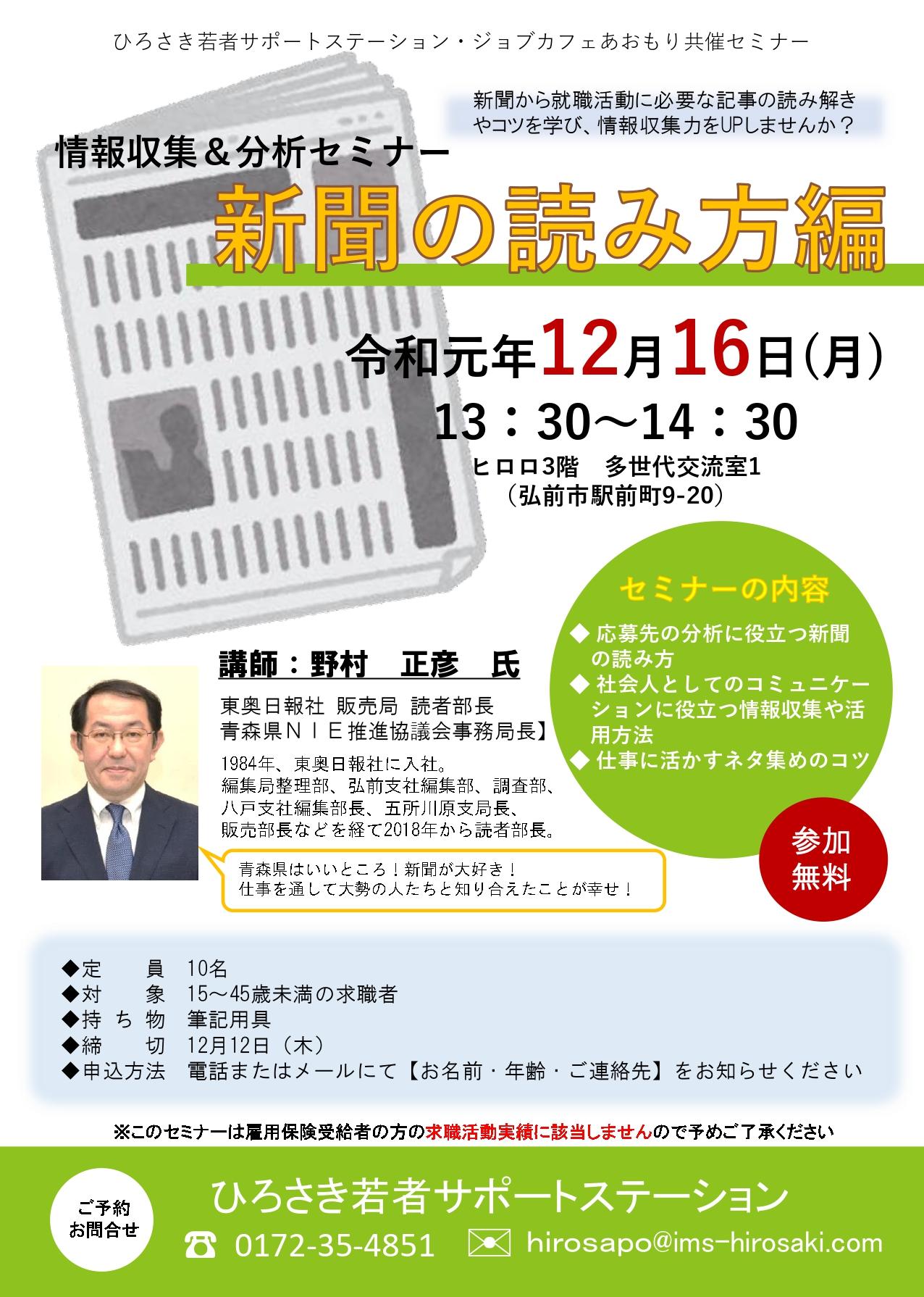 新聞の読み方12.16_page-0001.jpg