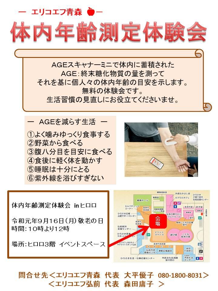 体内年齢測定体験会