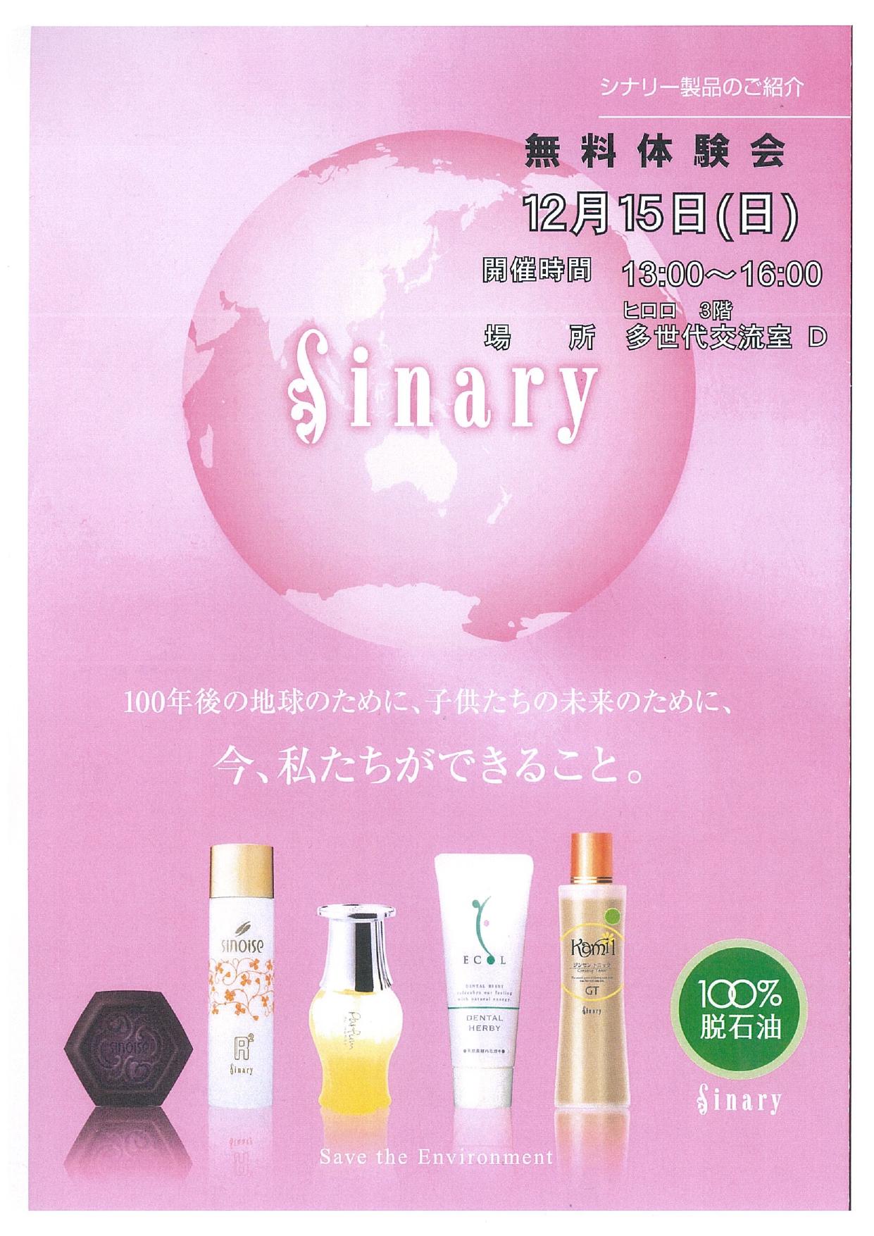 第8回シナリー化粧品体験会