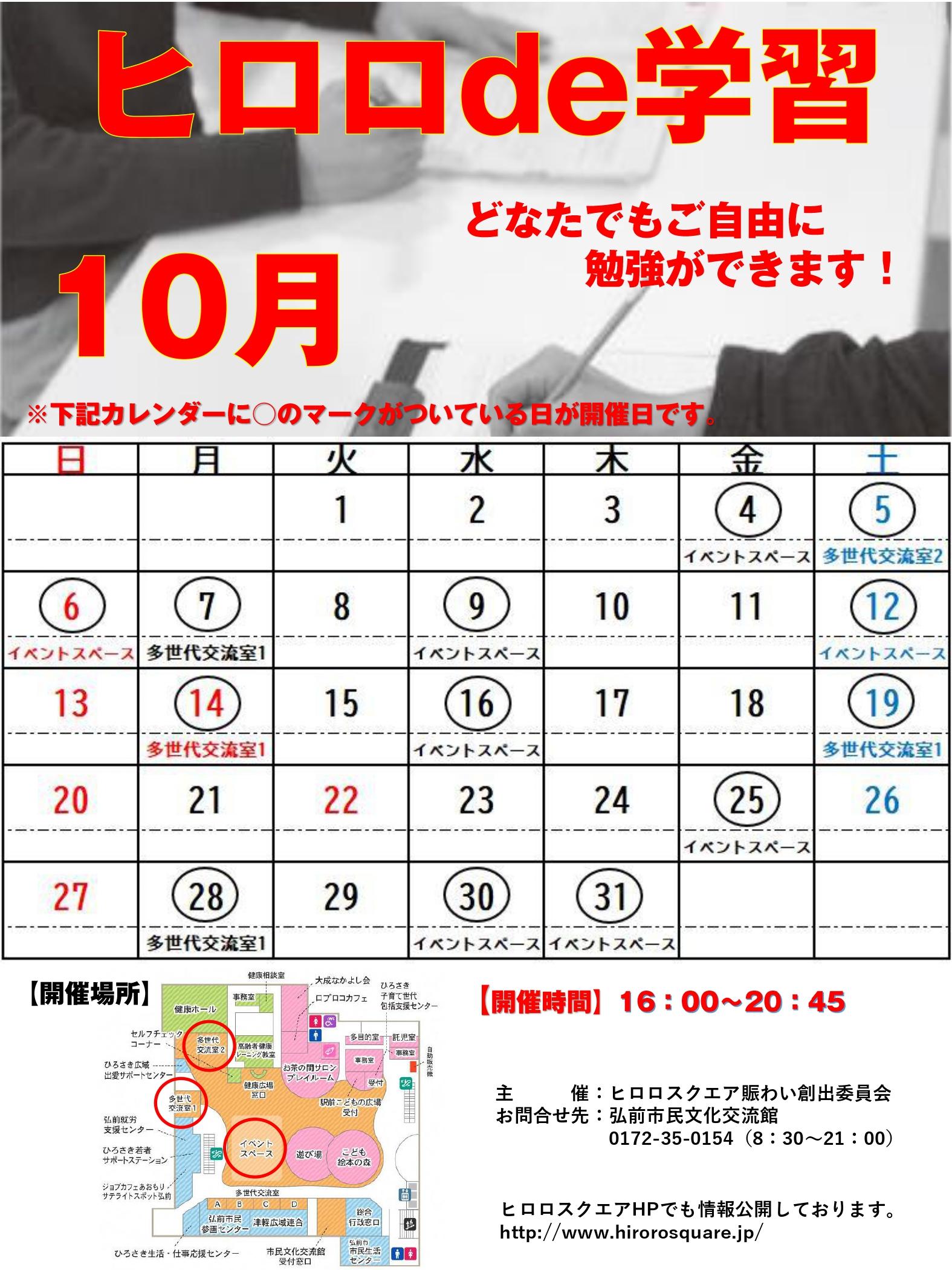 10月ポスター_page-0001.jpg