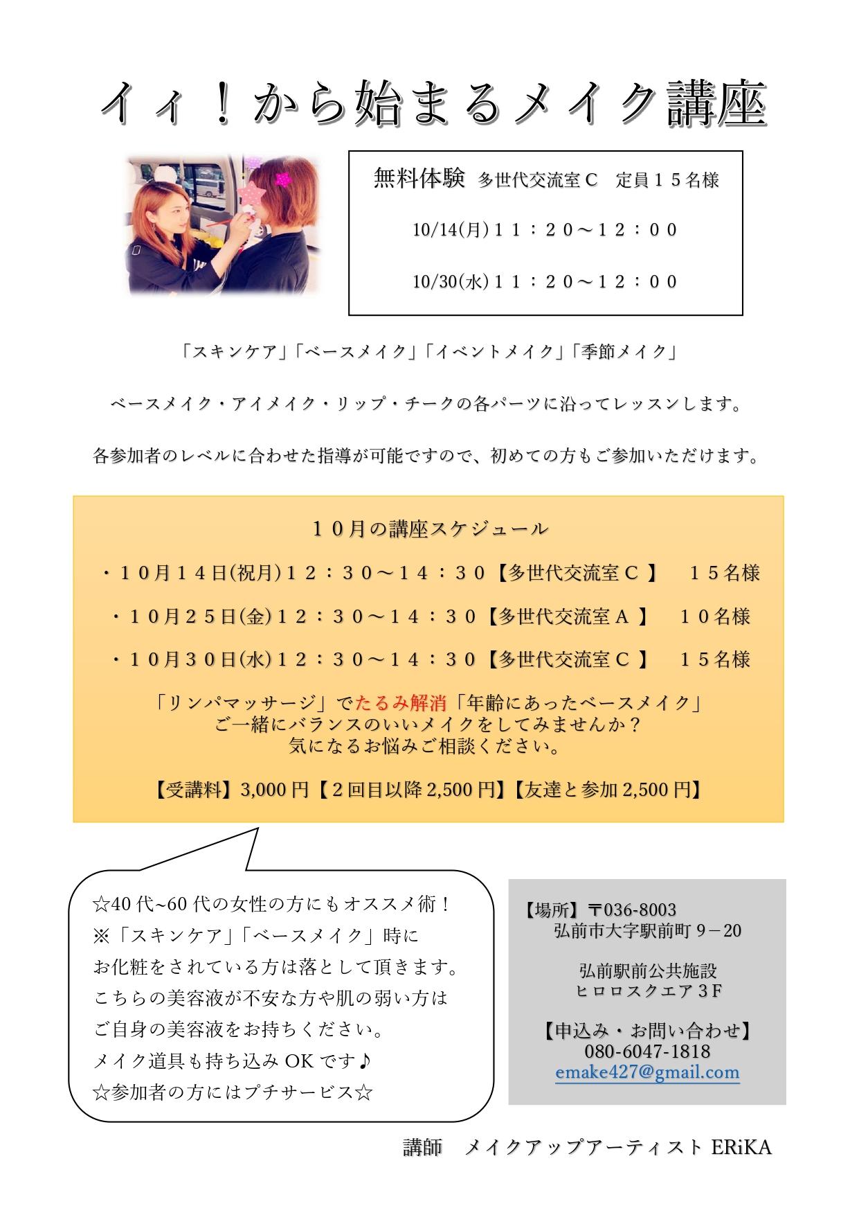 メイク講座_page-0001.jpg