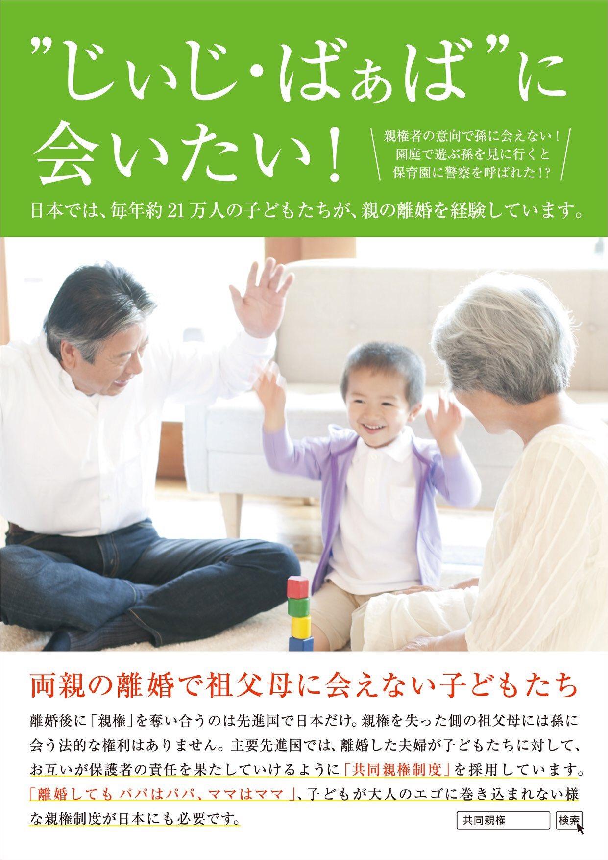 """""""じぃじ・ばぁば""""に会いたい!"""