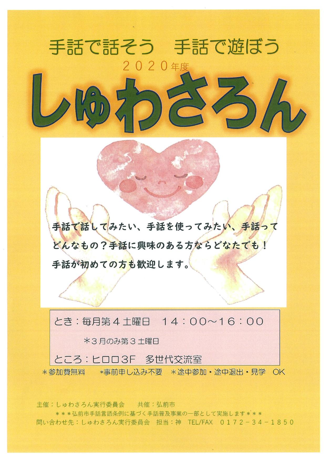 しゅわさろん_page-0001.jpg