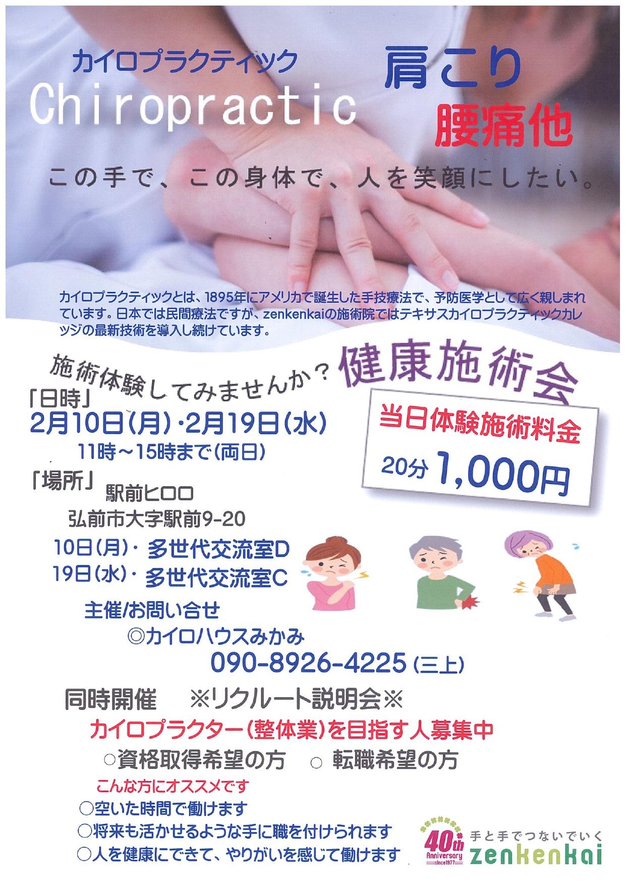 「体験会施術会/カイロハウスみかみ」チラシ