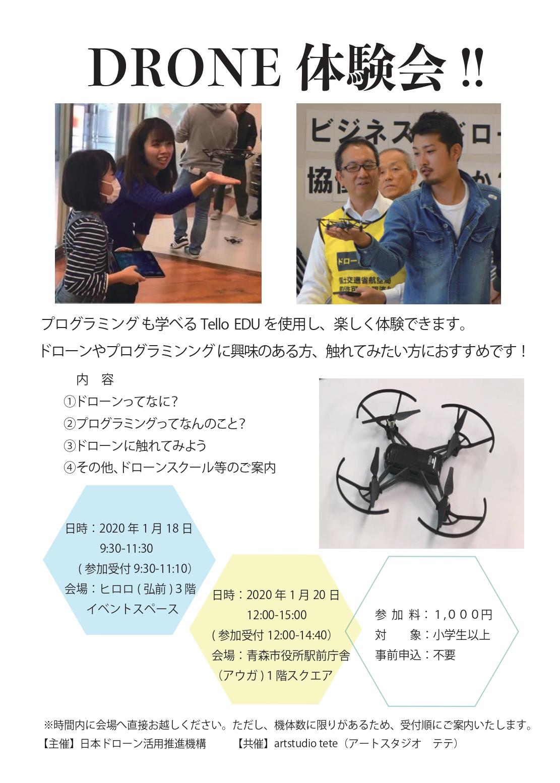 DRONE 体験会!!
