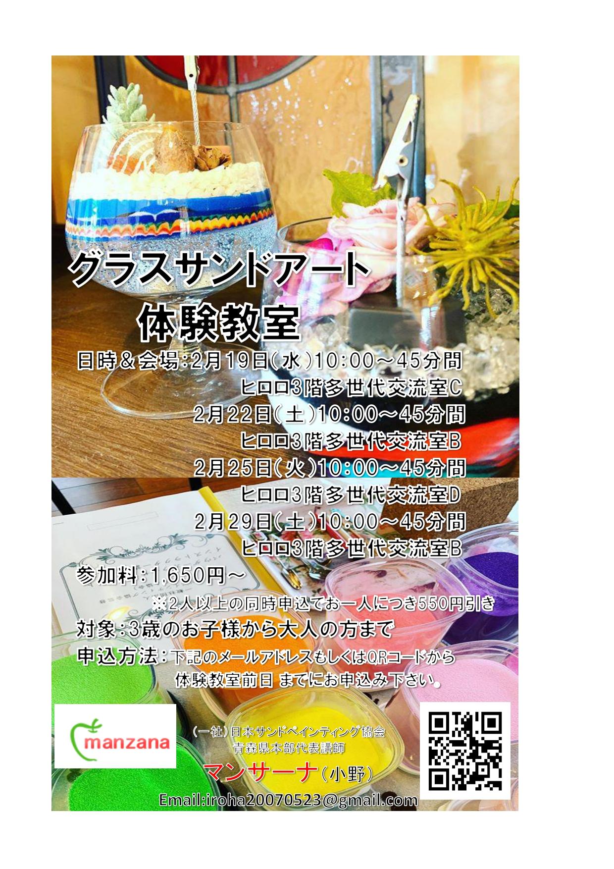 1グラスサンドアート体験教室_page-0001.jpg