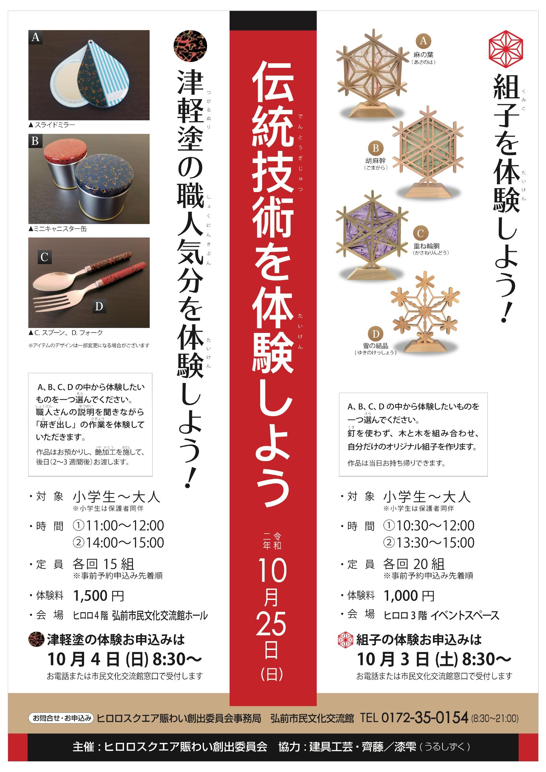 日本の伝統技術を体験してみよう!(組子・津軽塗)