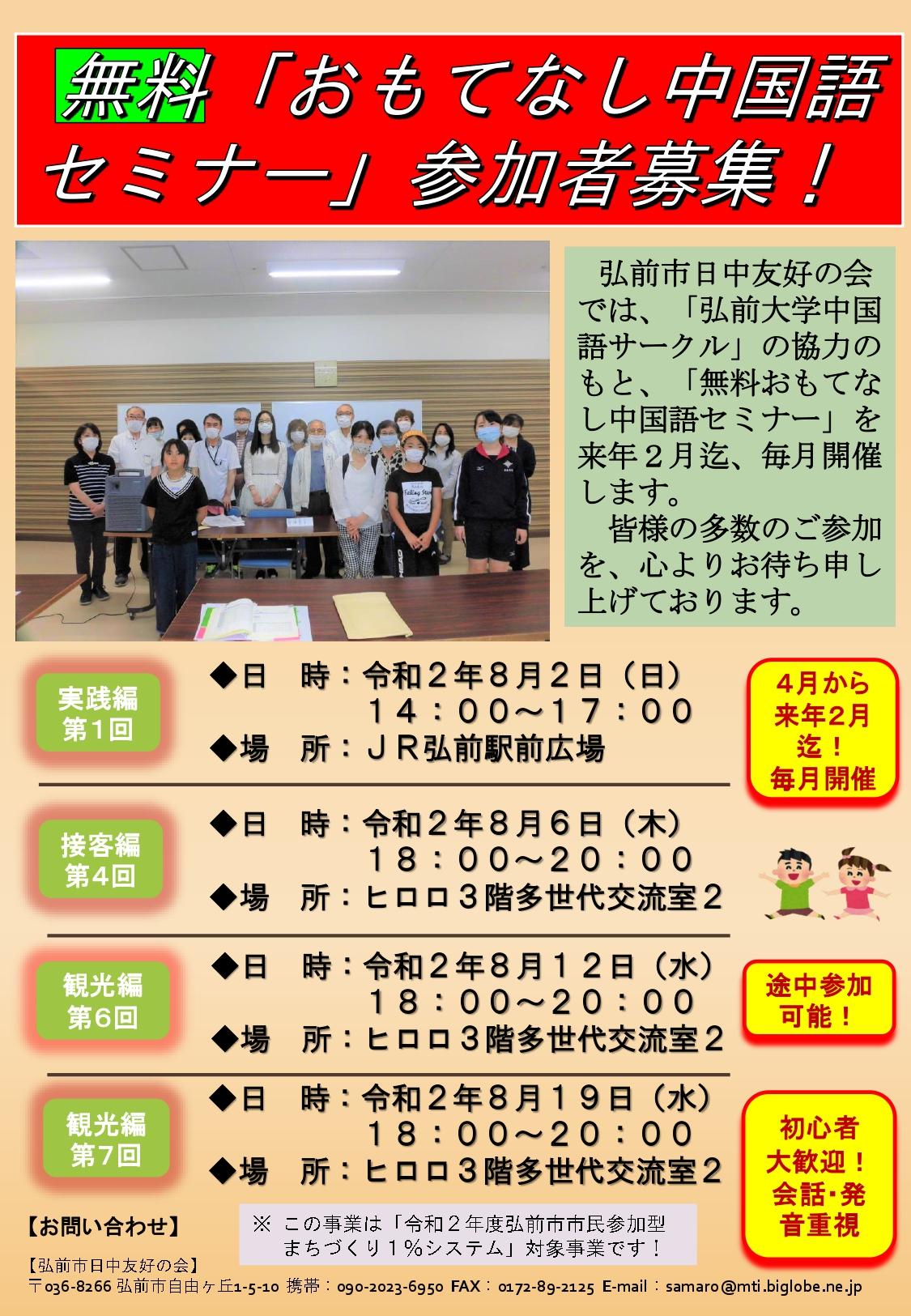 【R2八月】無料中国語おもてなしセミナー_page-0001.jpg
