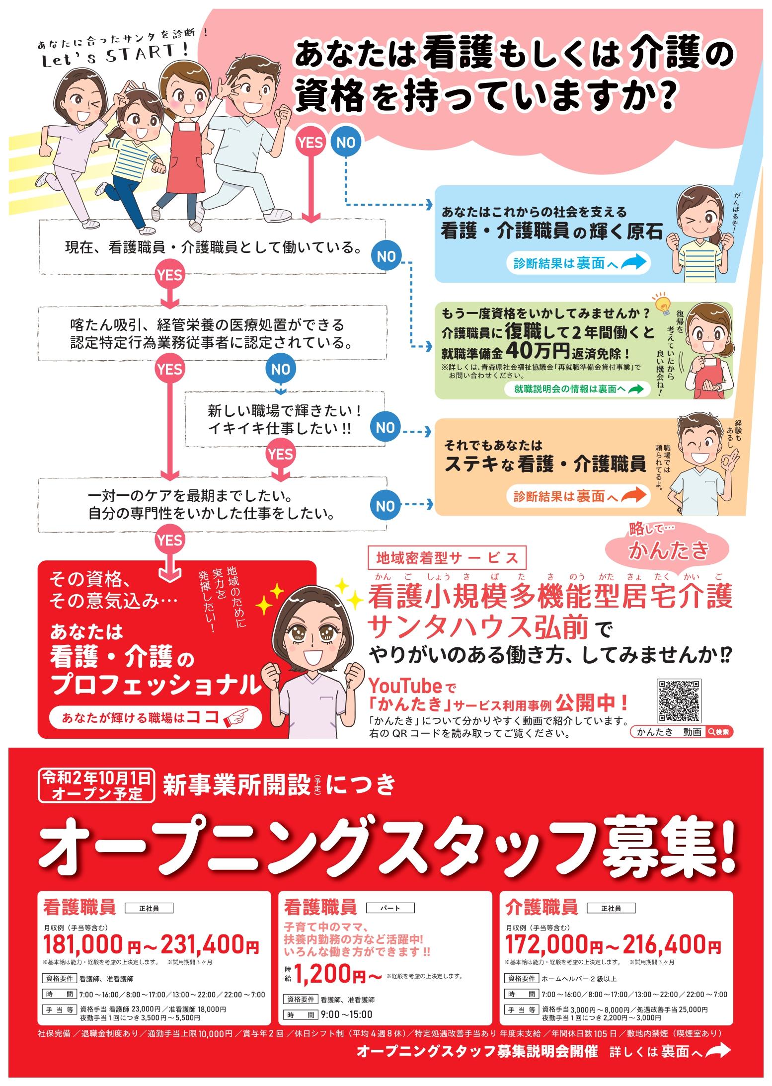 サンタハウス弘前オープニングスタッフ募集説明会_page-0001.jpg