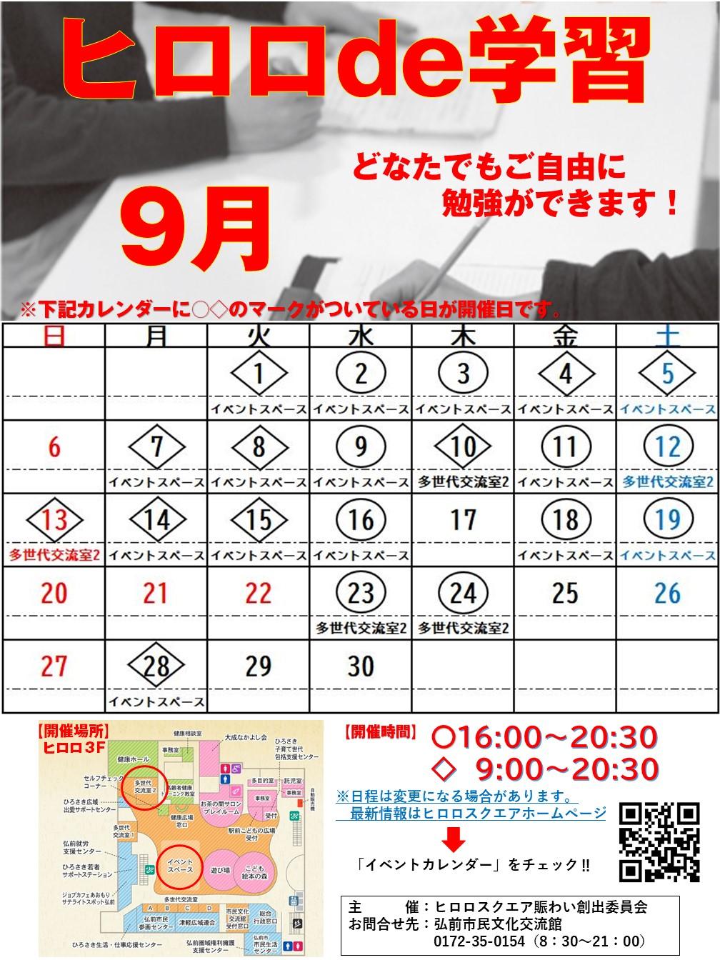「ヒロロde学習」9月分日程