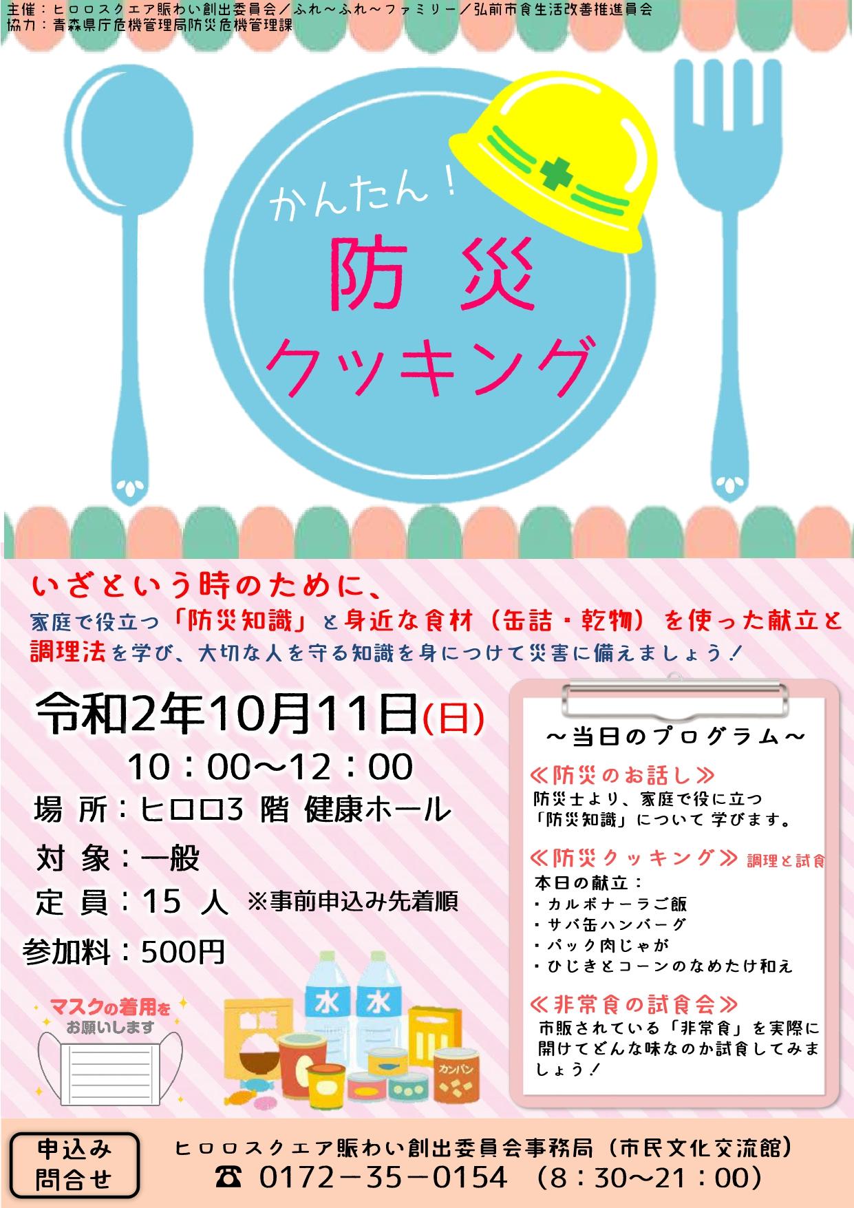 防災クッキング2020カラー_page-0001 (1).jpg
