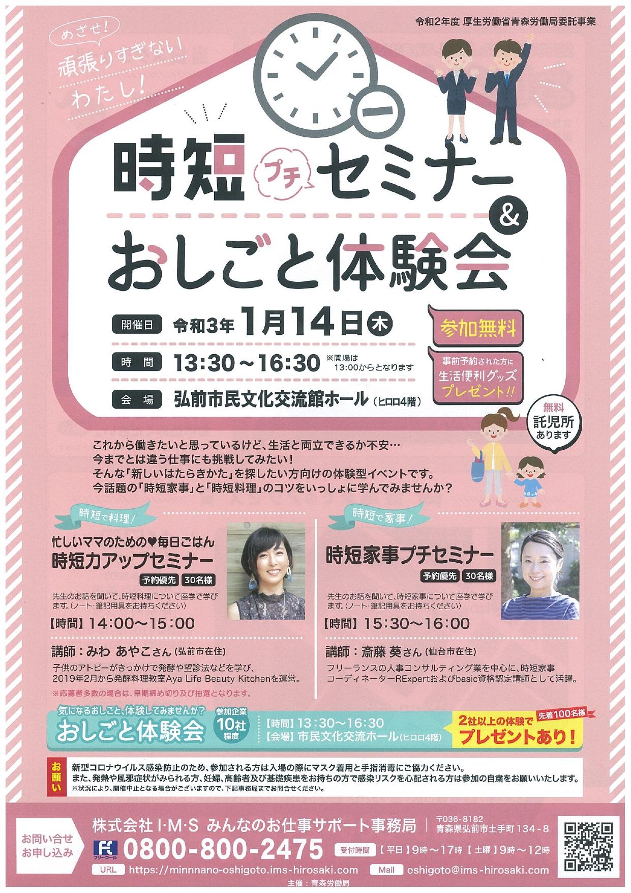 時短プチセミナー&おしごと体験会_page-0001.jpg