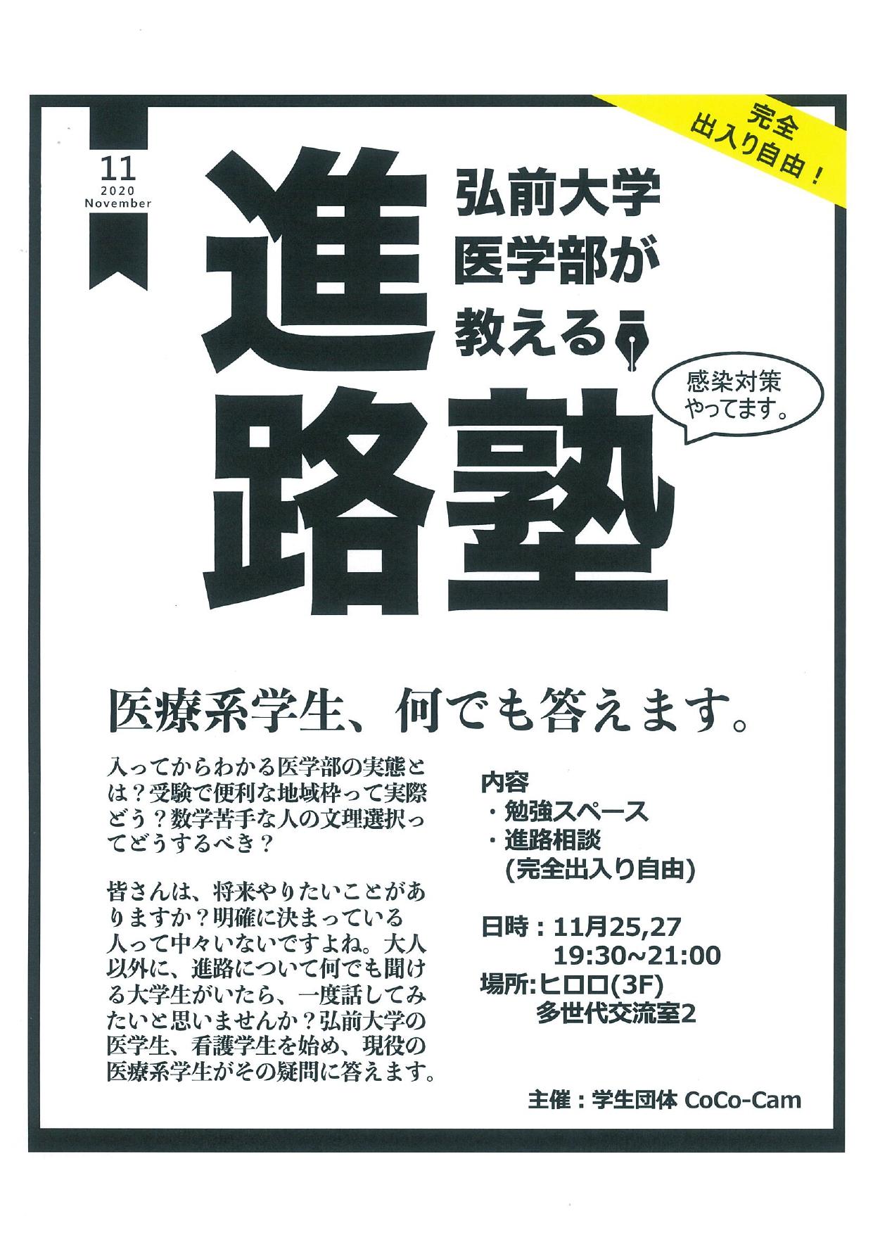 弘前大学医学部が教える「進路塾」