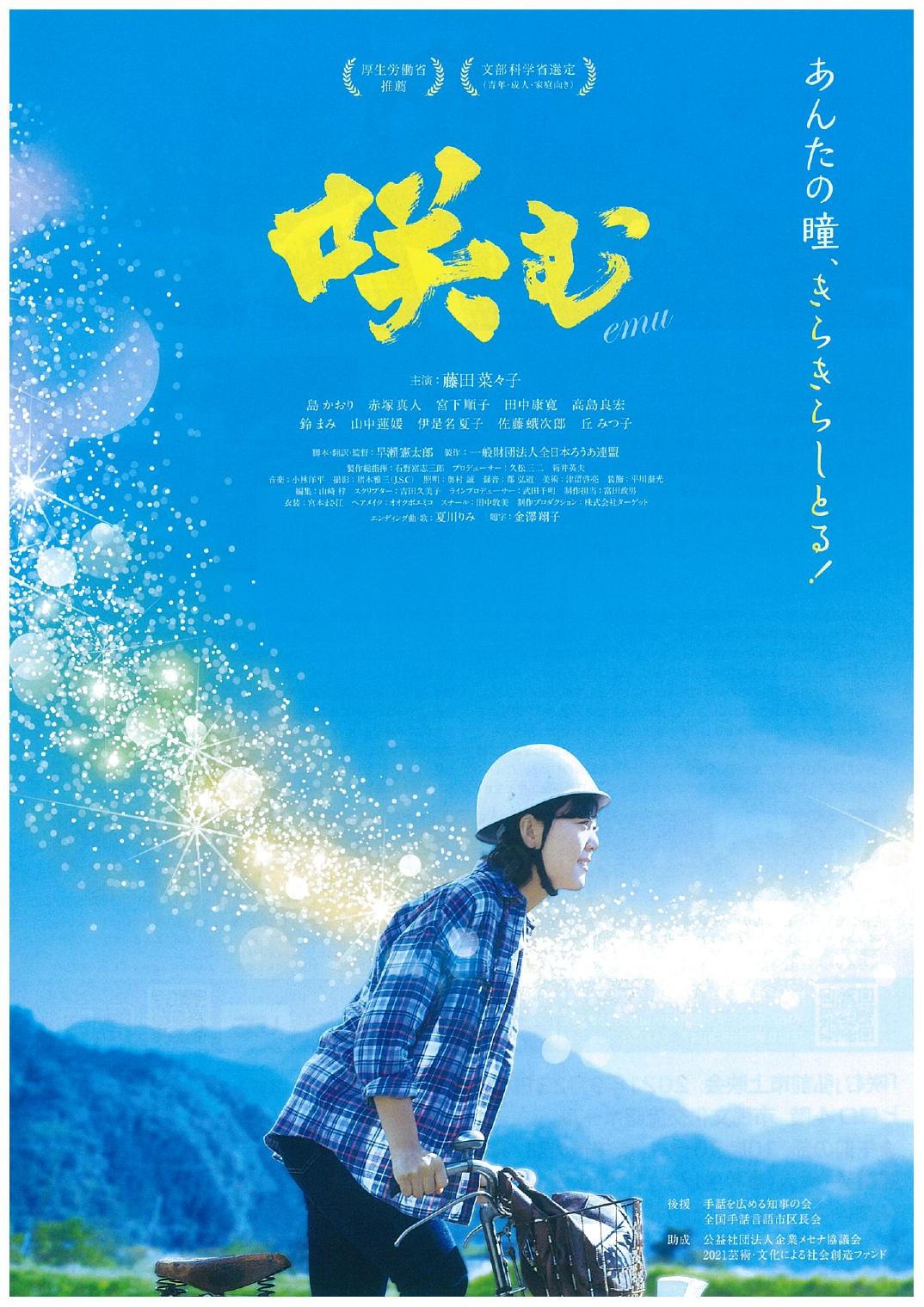 「咲む」弘前市上映会