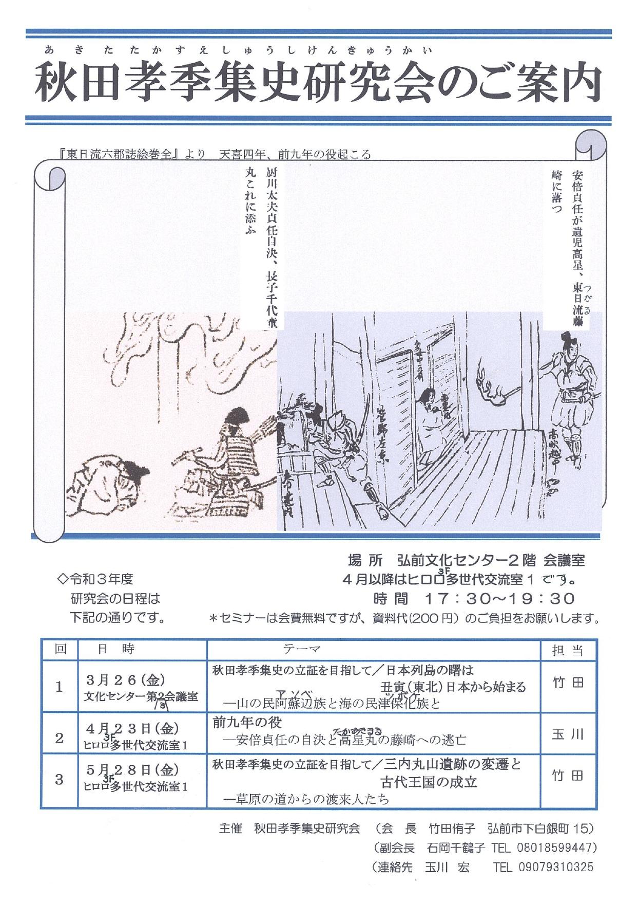 秋田孝季集史研究会