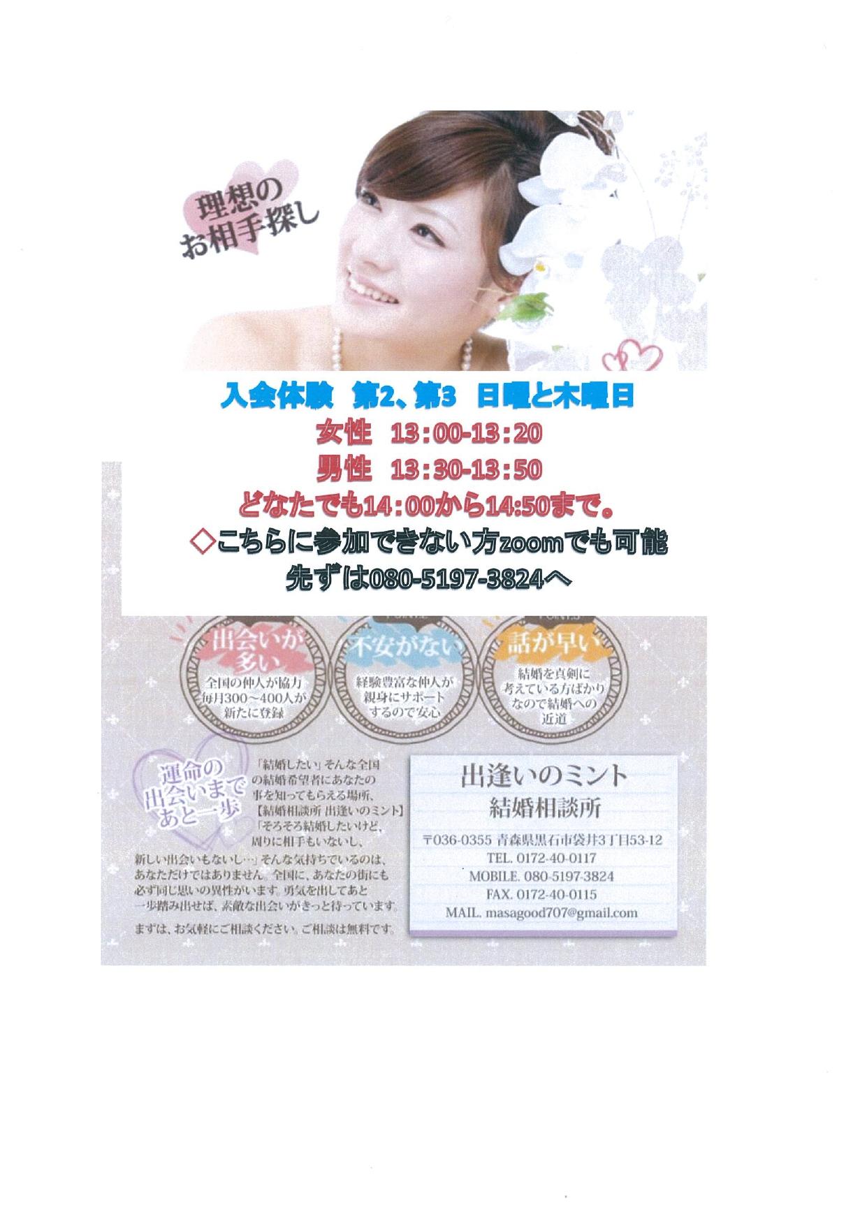 出逢いのミント結婚相談所_page-0001.jpg