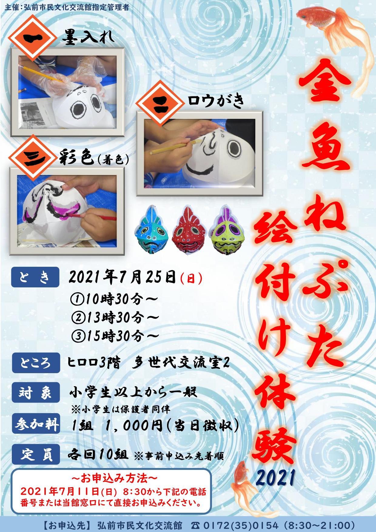 金魚ねぷた絵付け体験2021