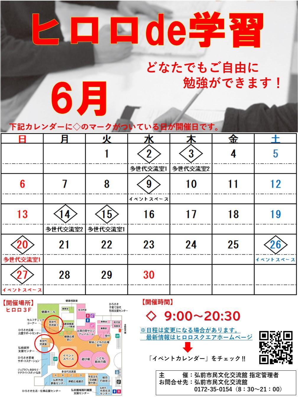 「ヒロロde学習」6月分日程