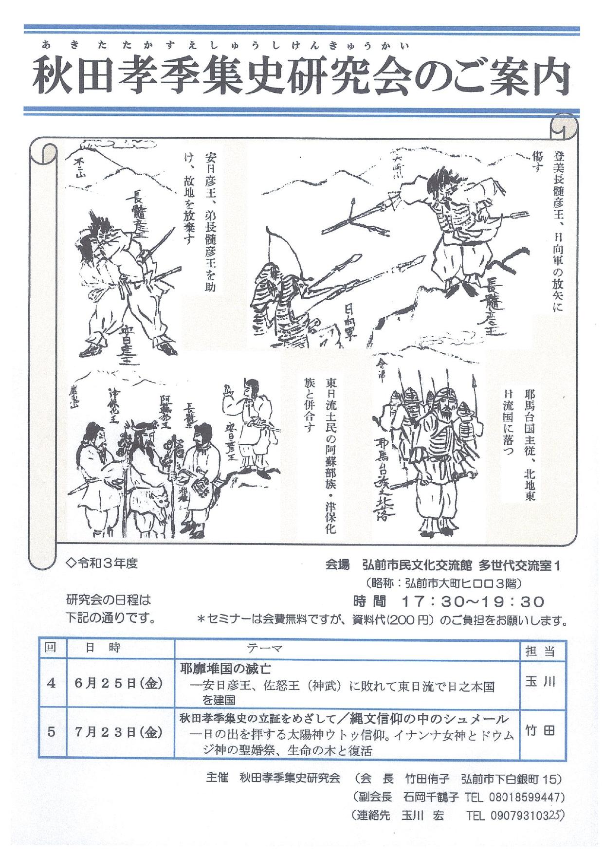 秋田孝季集史研究会 ご案内