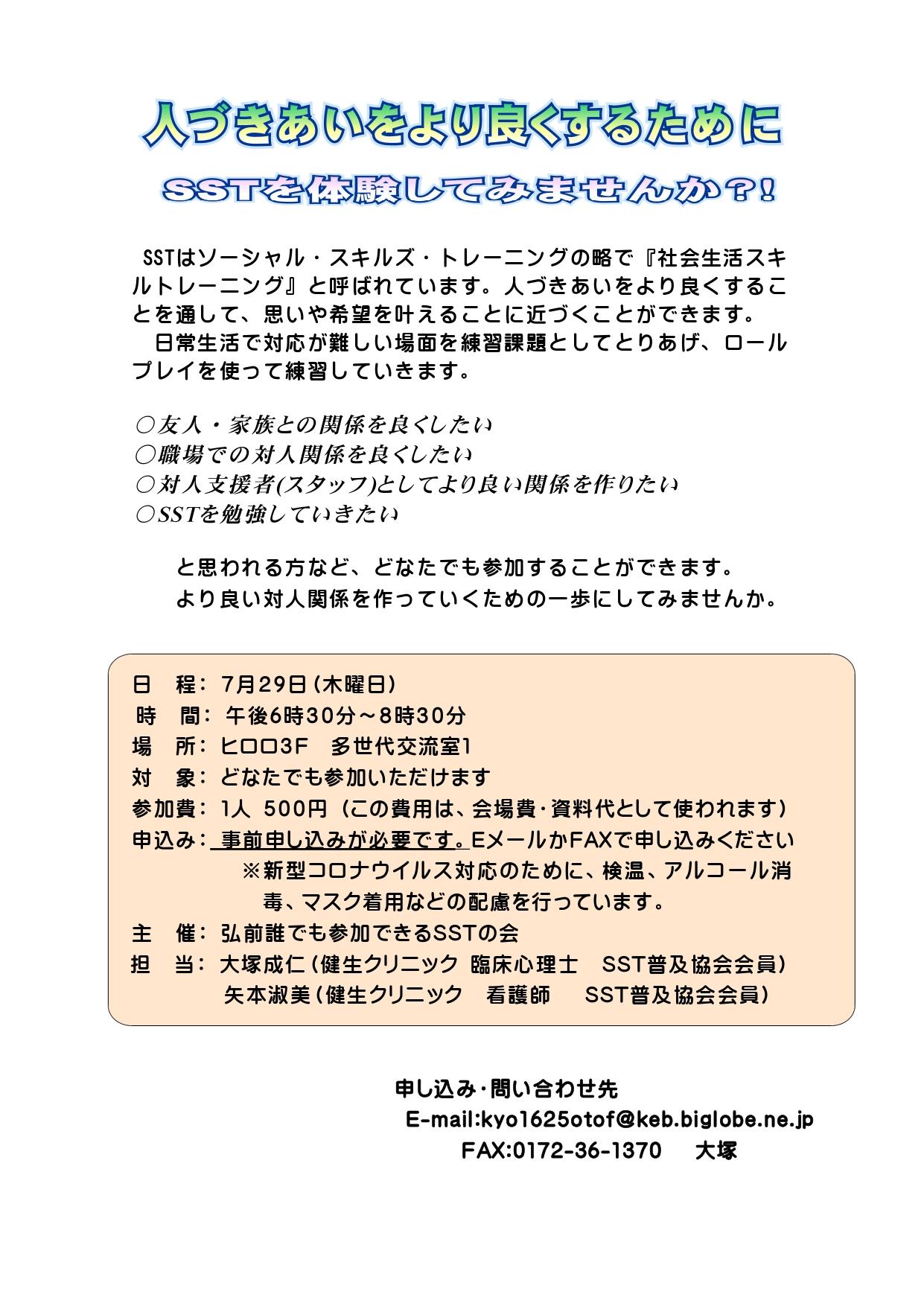 弘前誰でも参加できるSSTの会 勉強会