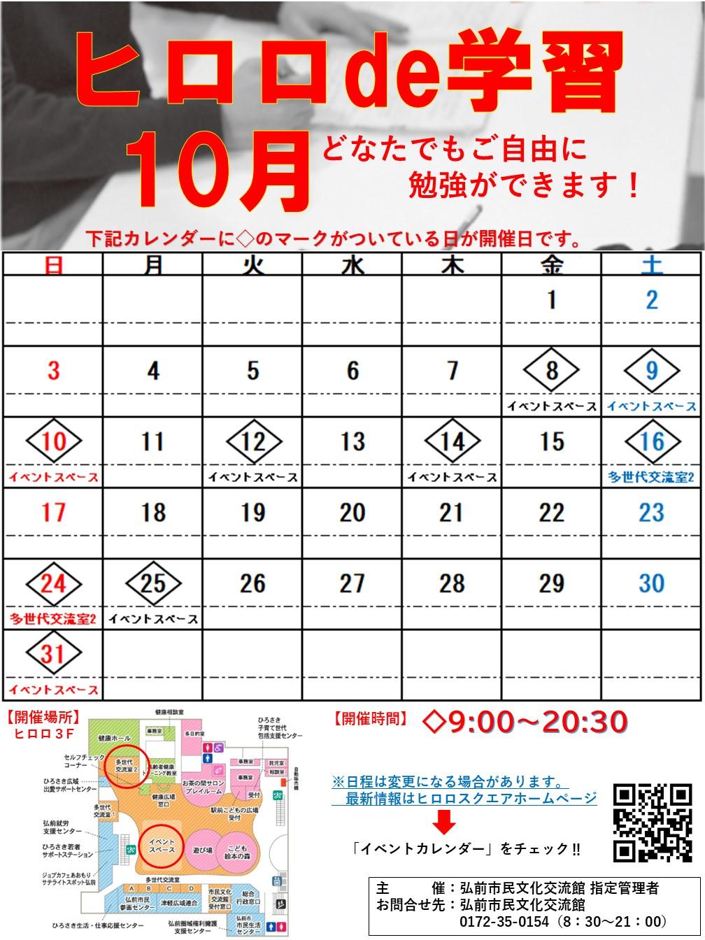 「ヒロロde学習」10月分日程