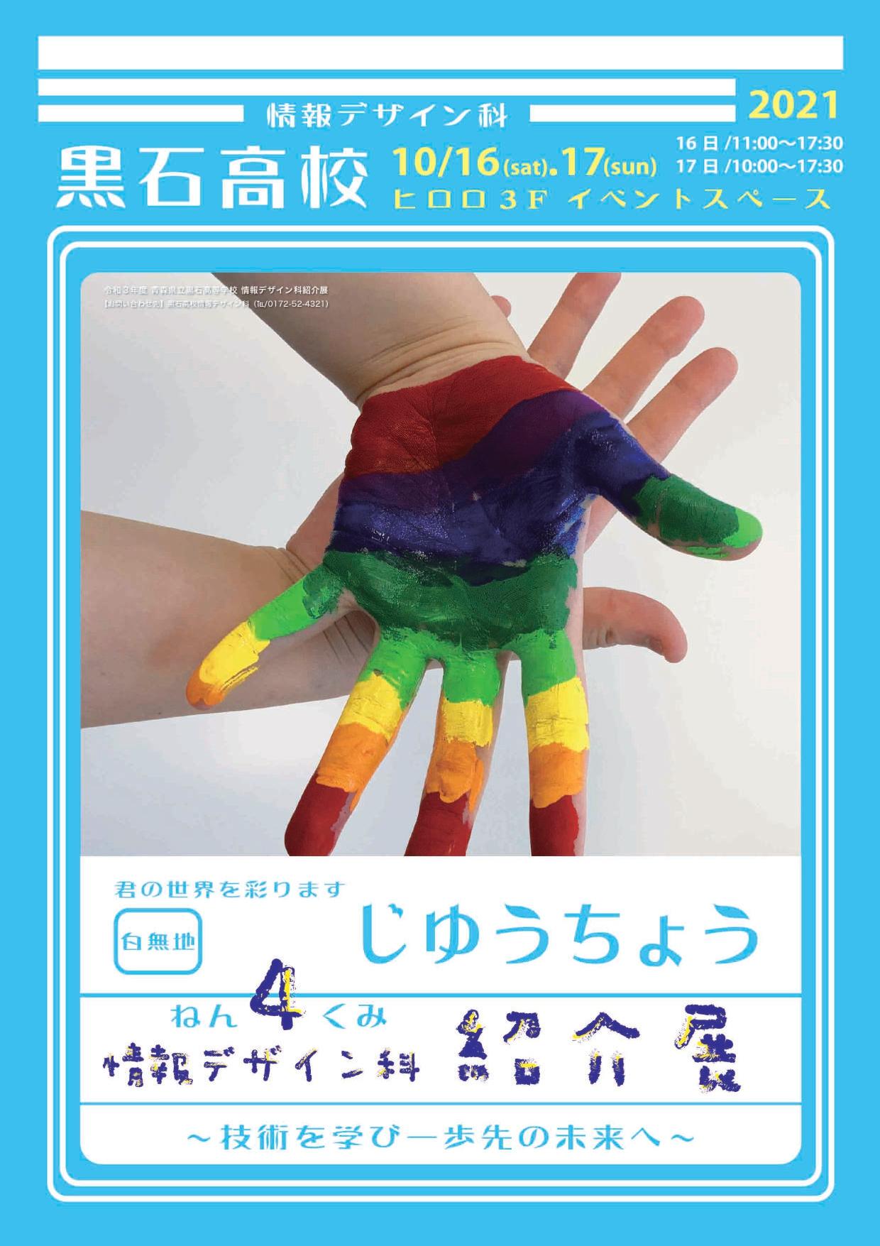 青森県立黒石高等学校 情報デザイン科紹介展
