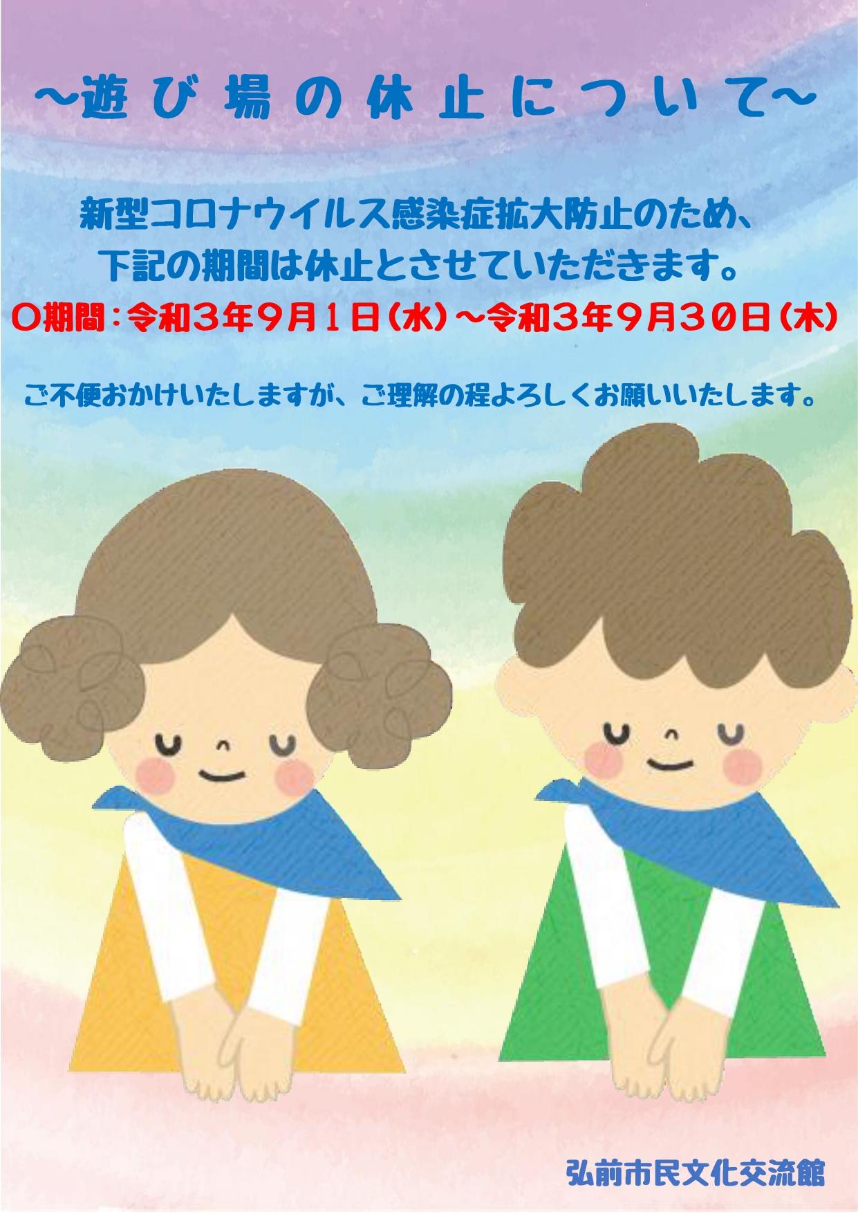 遊び場休止POP_page-0001.jpg