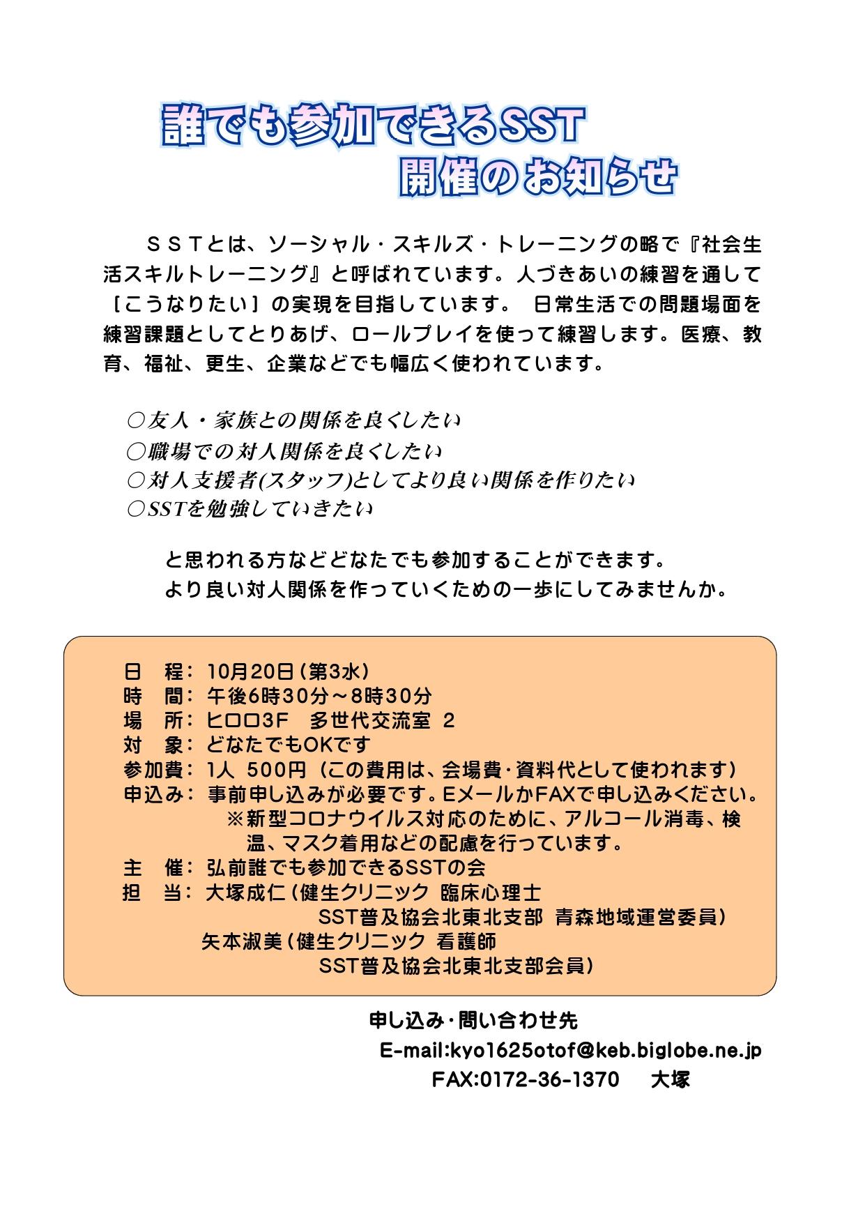 誰でも参加できるSSTの会 勉強会