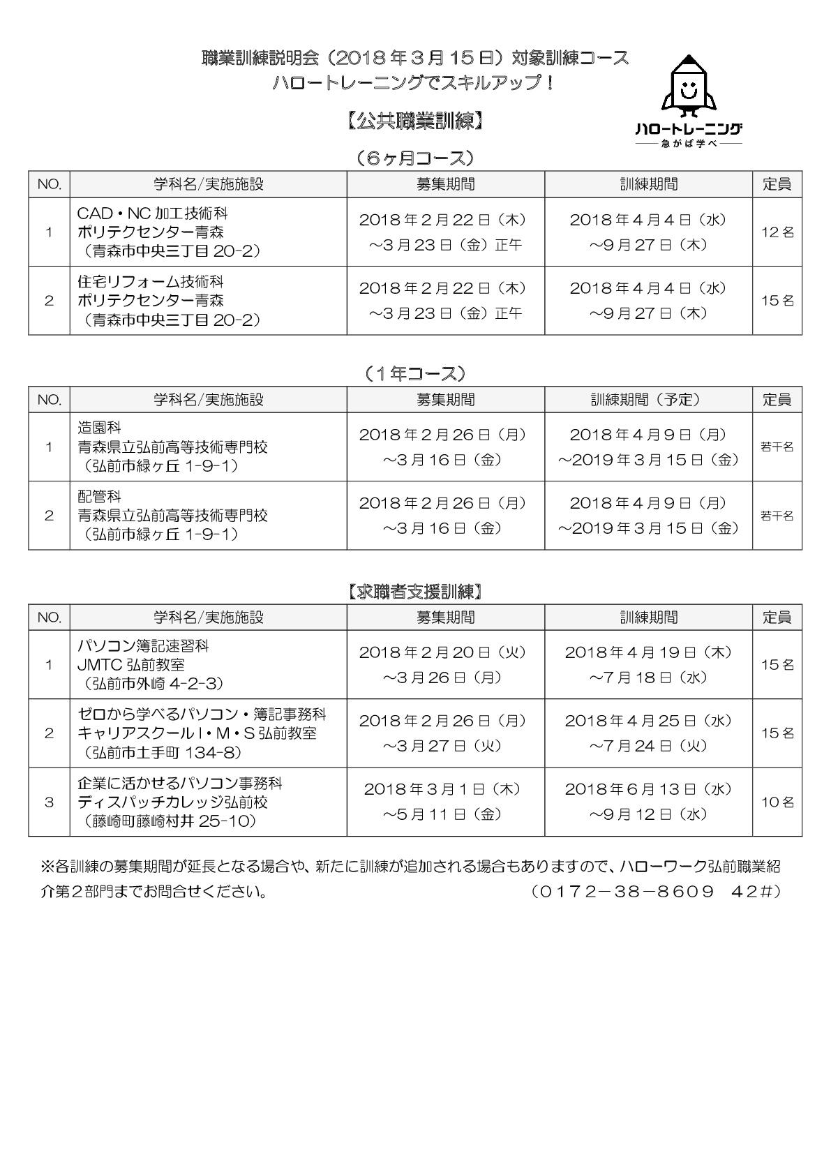 3月15日職業訓練説明会 裏.jpg