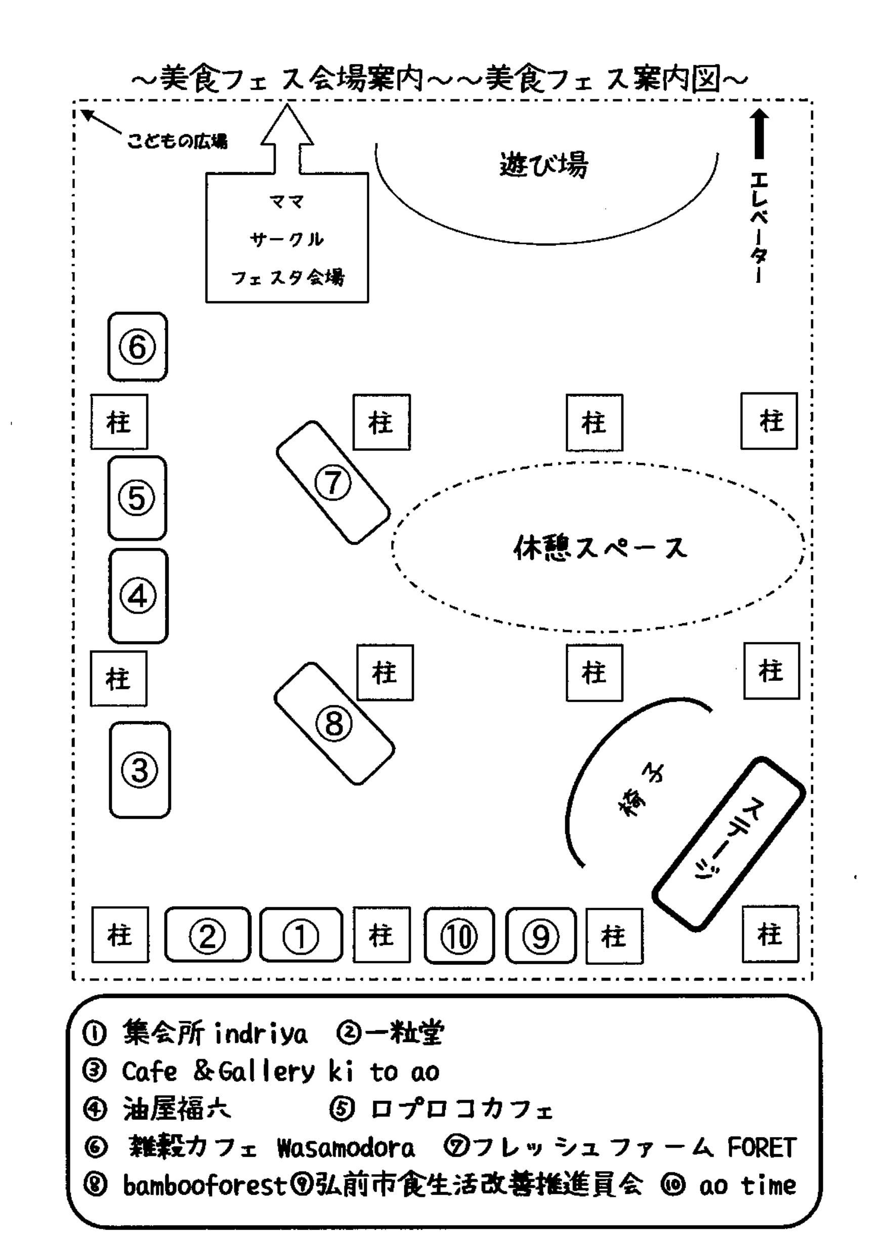 「美食フェス」ブース配置図