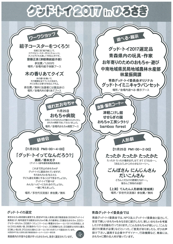 グッド・トイ2017inひろさき(裏).jpg