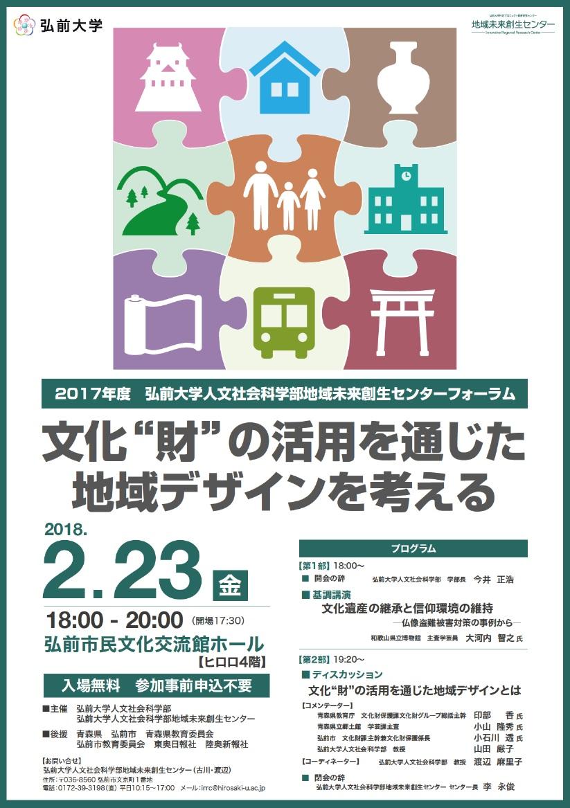 【弘前大学】0223チラシ(おもて).jpg