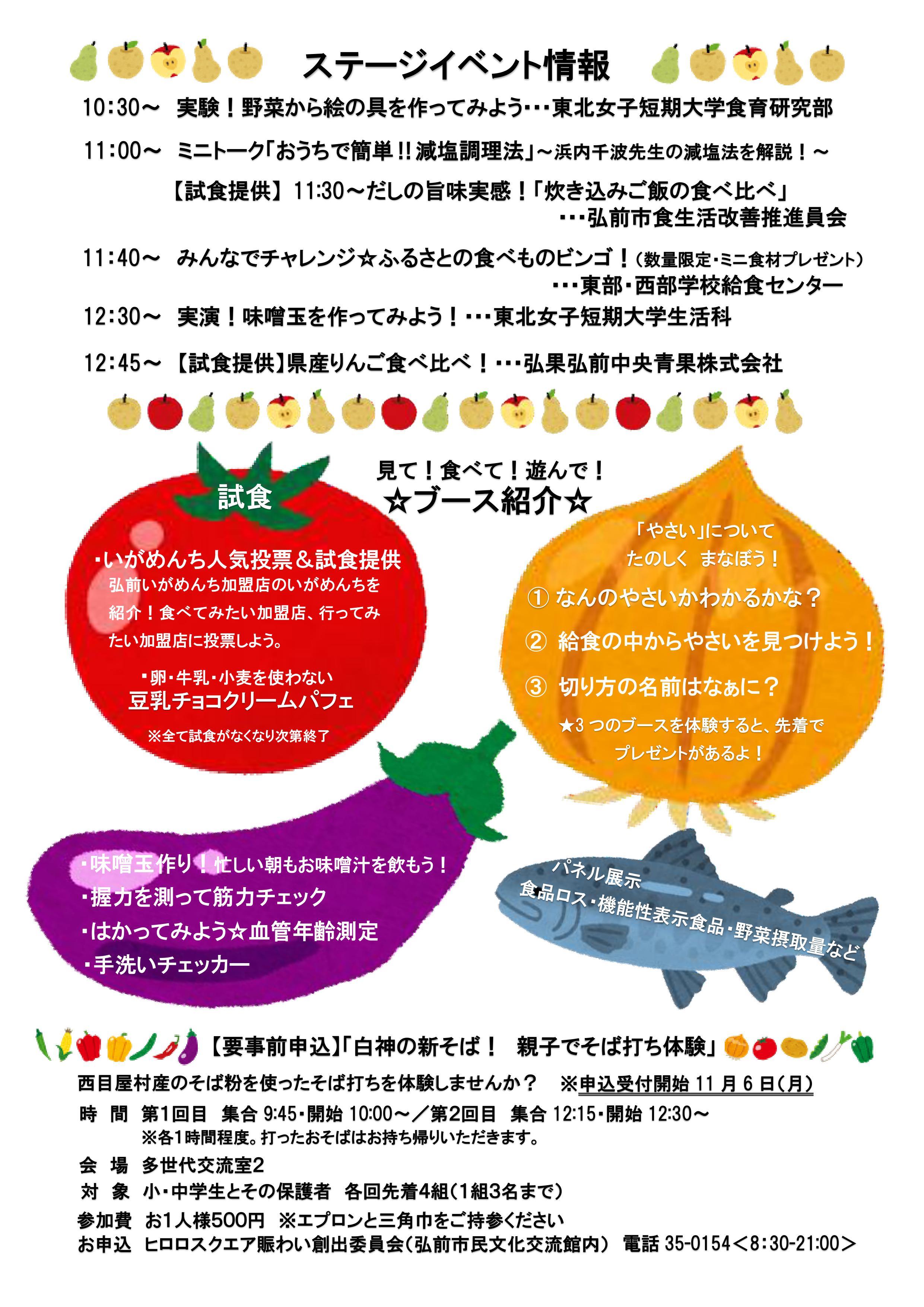 「第8回食育フェスティバル」チラシ裏.jpg