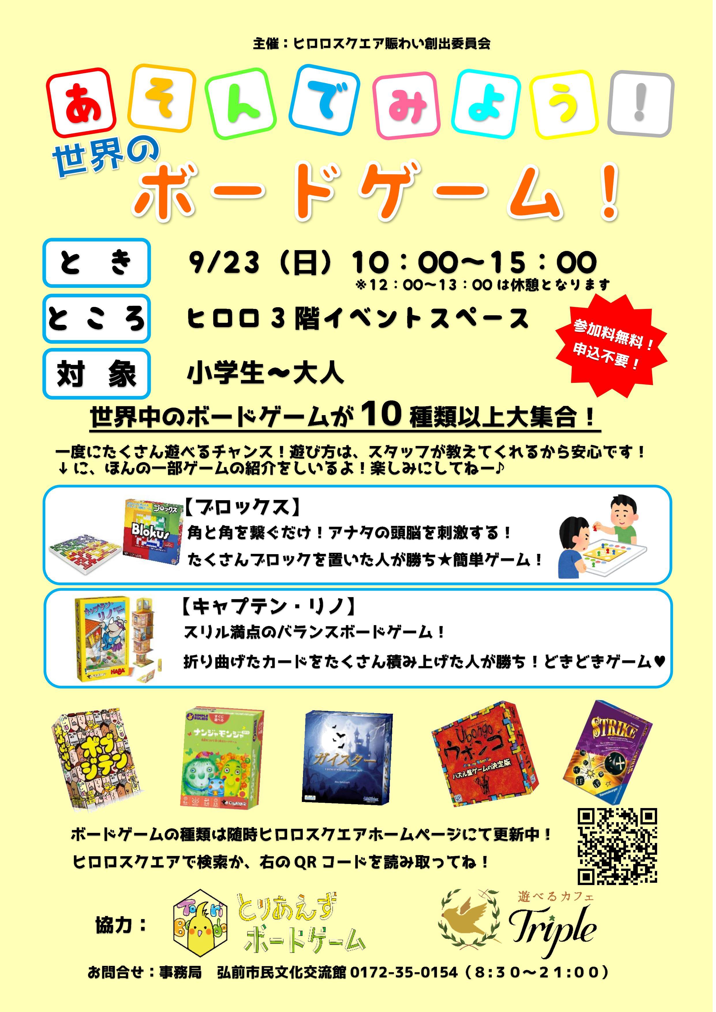 ボードゲームポスター.jpg