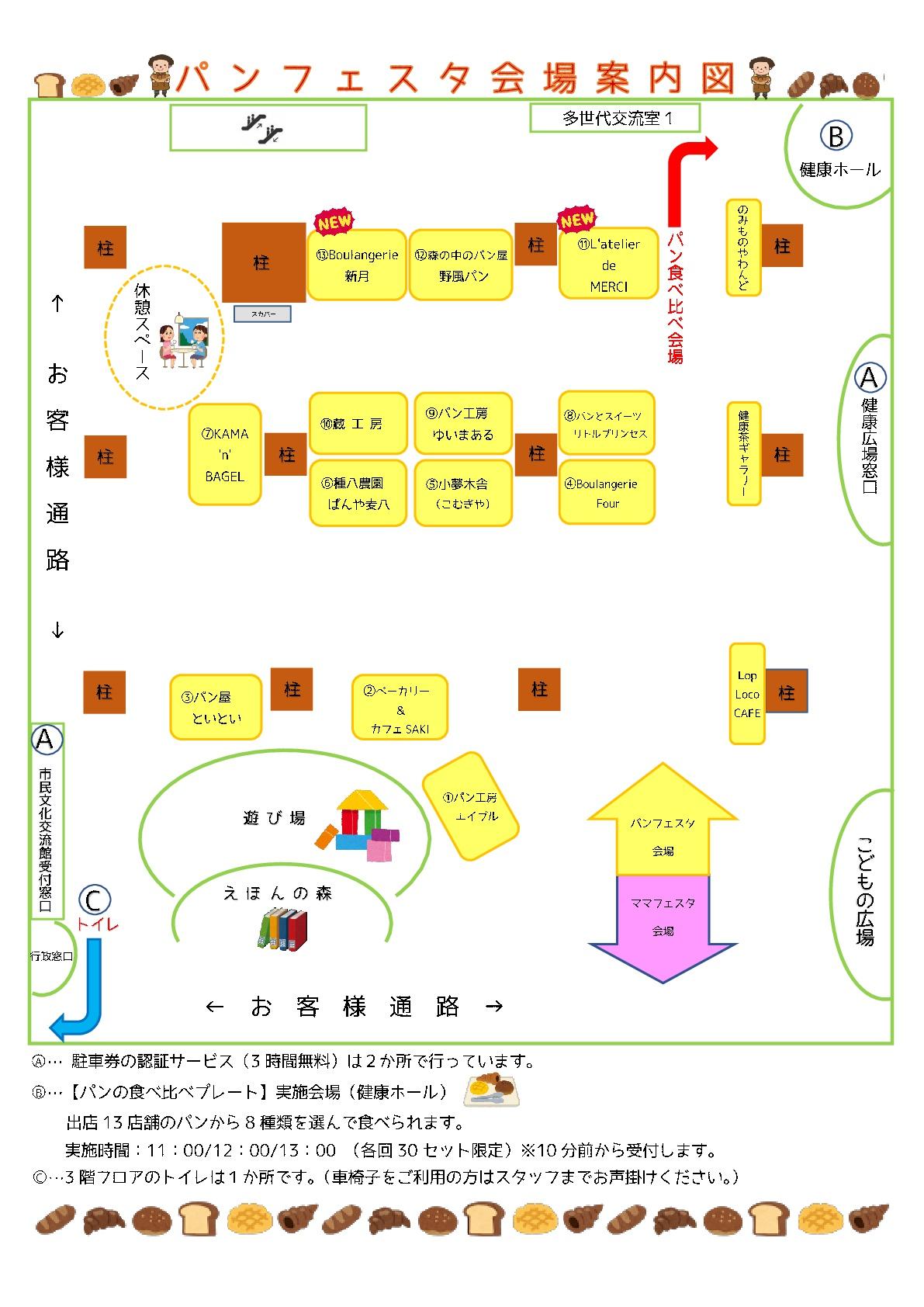パンフェス会場図 HPカラー用-001.jpg