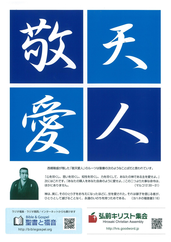 「西郷どんと聖書」チラシ裏面.jpg
