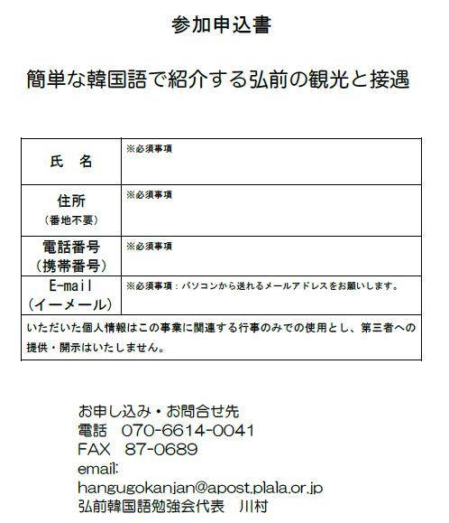 簡単な韓国語で弘前を紹介する講座 申込書.JPG