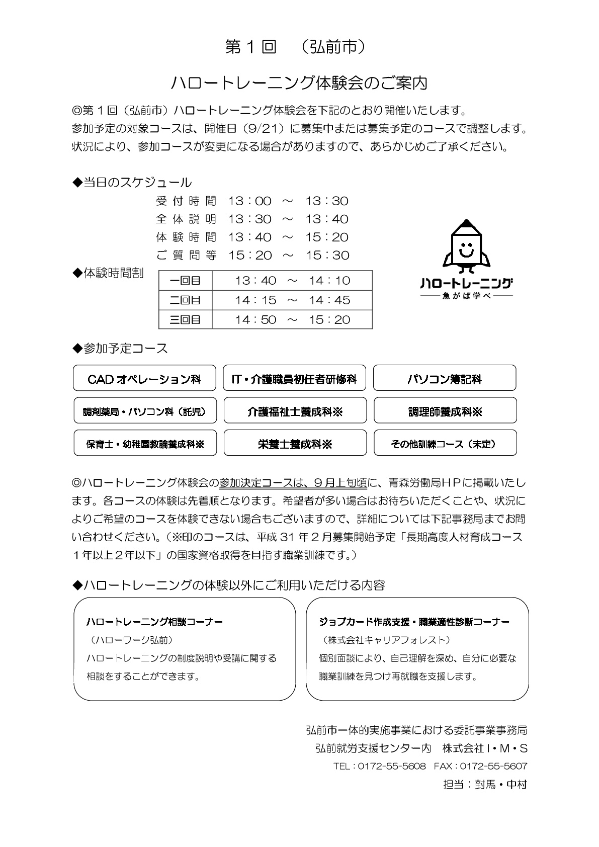 9.21体験会(裏)-001.jpg