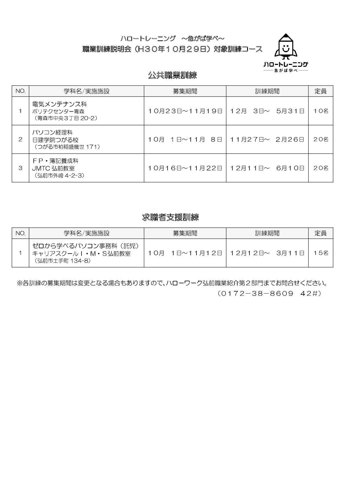 職業訓練説明会(裏)