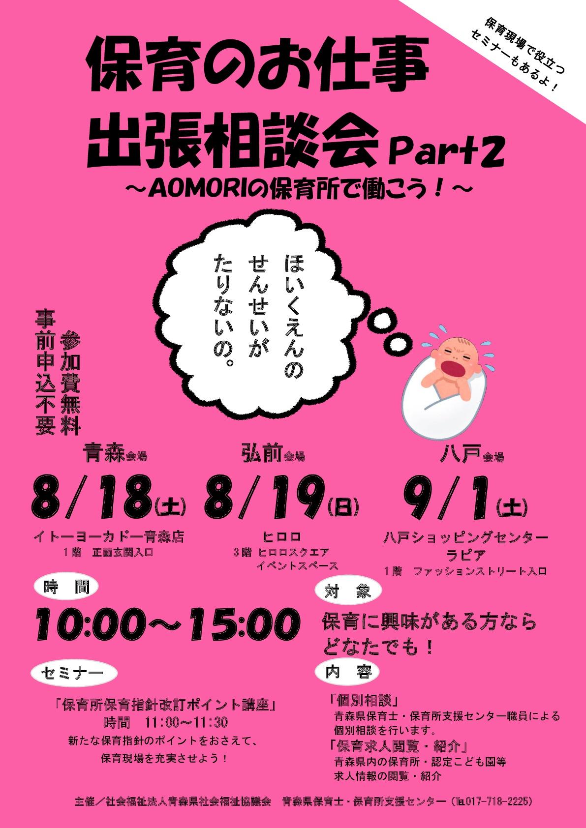 保育のお仕事出張相談会:チラシ【完成】-001.jpg