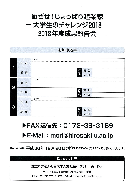 成果報告会申込書.jpg