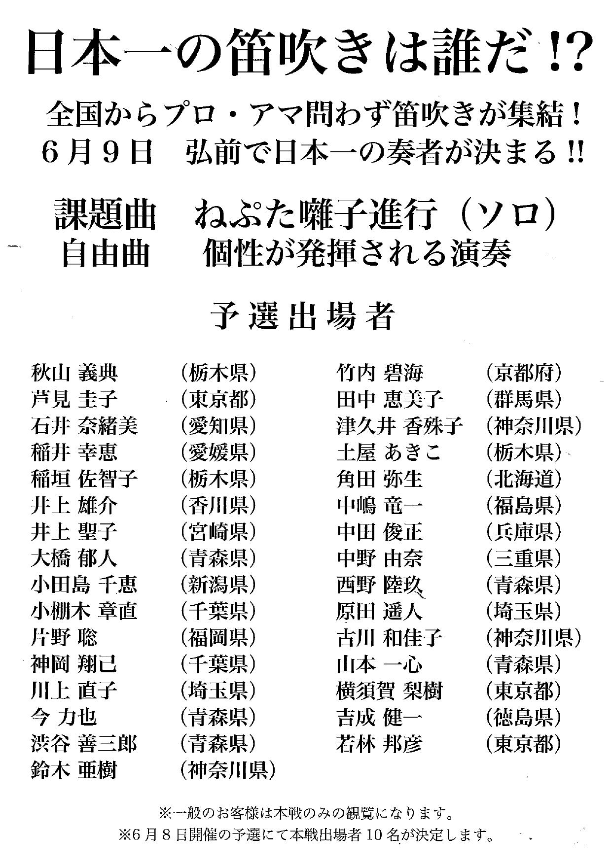 第四回 全日本横笛コンクール
