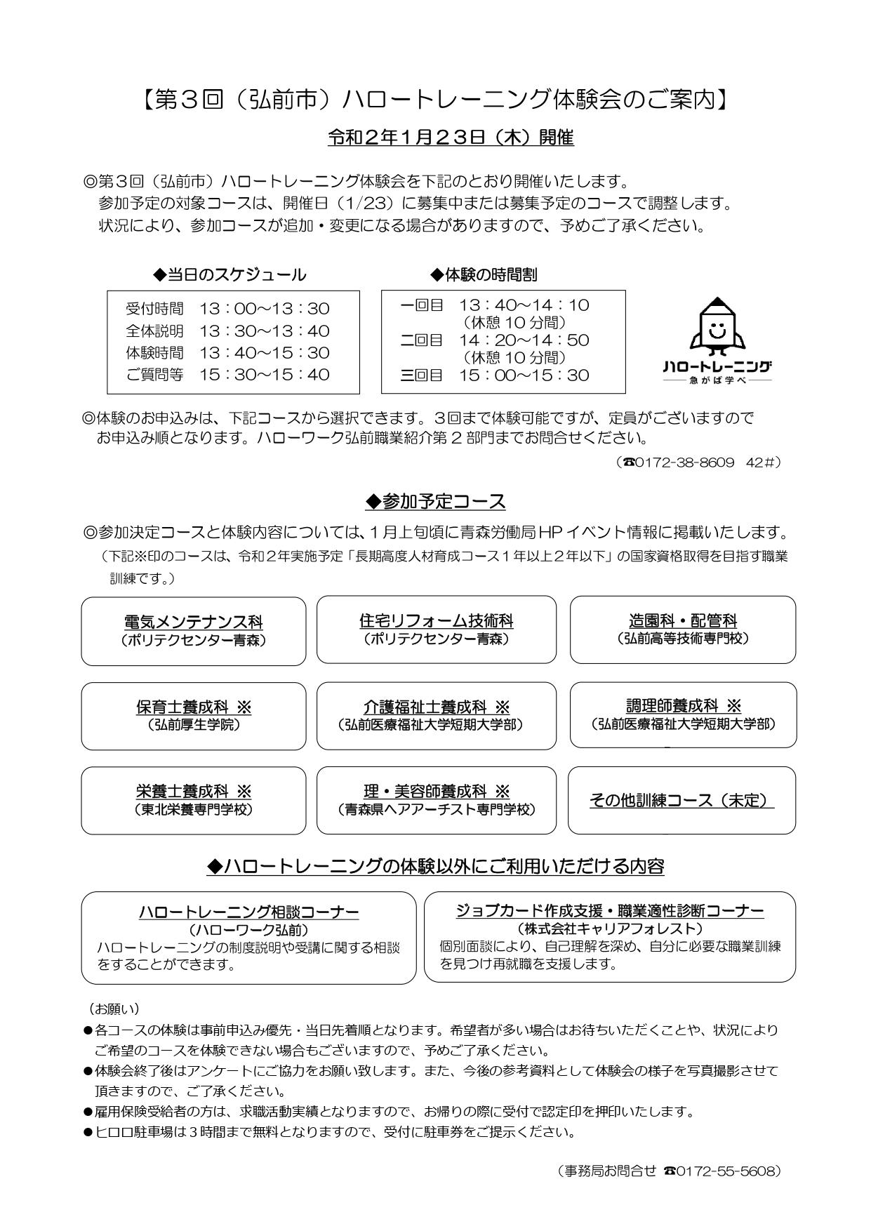 1.23体験会チラシ裏_page-0001.jpg